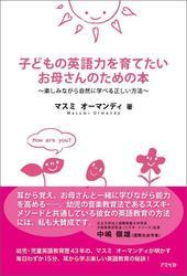 子どもの英語力を育てたいお母さんのための本―楽しみながら自然に学べる正しい方法