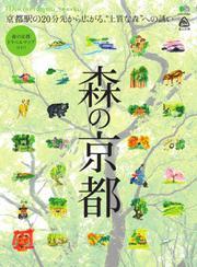 別冊Discover Japan TRAVEL (森の京都)