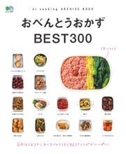 ei cookingシリーズ (おべんとうおかず BEST300)