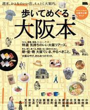 歩いてめぐる大阪本―週末、おとなのいい店、えぇとこ大案内。