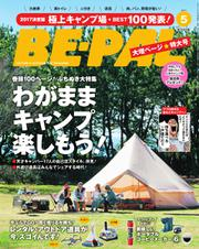 BE-PAL(ビーパル) (2017年5月号)