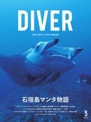 DIVER (No.431)