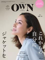 OWN (MEN'S EX5月号臨時増刊 2017 SPRING&SUMMER)