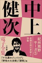 中上健次 電子全集13 『紀州熊野サーガ5 虚構空間の更新と移動』