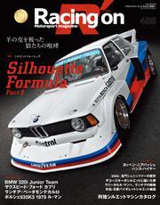 Racing on(レーシングオン) (No.488)