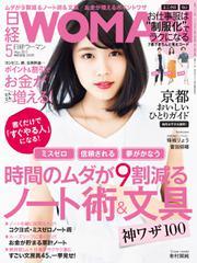 日経ウーマン (2017年5月号)
