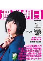 週刊朝日 (4/21号)