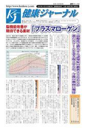 健康ジャーナル (2017年4月6日号)