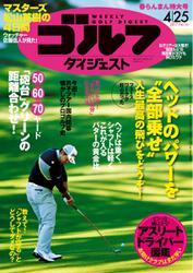週刊ゴルフダイジェスト (2017/4/25号)