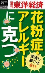 花粉症・アレルギーに克つ―週刊東洋経済eビジネス新書no.202