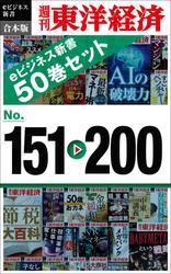 週刊東洋経済eビジネス新書 合本版 151~200