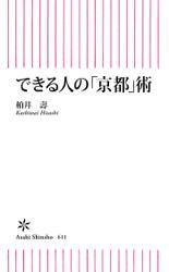 できる人の「京都」術