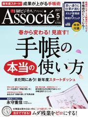 日経ビジネスアソシエ (2017年5月号)