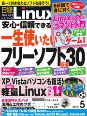 日経Linux(日経リナックス) (2017年5月号)