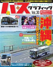 バス・グラフィック (vol.30)