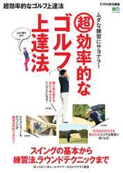 超効率的なゴルフ上達法 (2017/04/05)