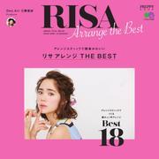 リサアレンジ THE BEST (2017/04/05)