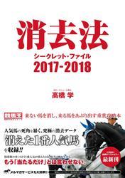 消去法シークレット・ファイル 2017-2018