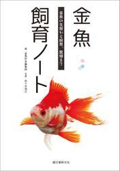 金魚飼育ノート