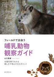 フィールドで出会う哺乳動物観察ガイド