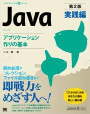 Java 第2版 実践編 アプリケーション作りの基本