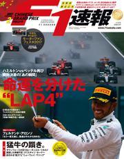 F1速報 (第2戦中国GP号)