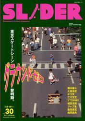 SLIDER(スライダー) (Vol.30)