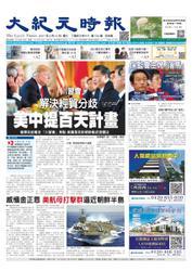 大紀元時報 中国語版 (4/12号)