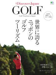 別冊Discover Japan シリーズ (GOLF 世界に誇るニッポンのゴルフツーリズム)