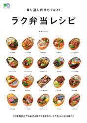 ei cookingシリーズ (繰り返し作りたくなる! ラク弁当レシピ)