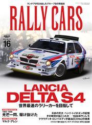 RALLY CARS (Vol.16)