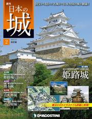 日本の城 改訂版 第2号