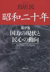 昭和二十年第9巻 国力の現状と民心の動向
