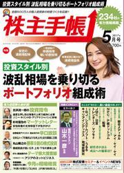 株主手帳 (2017年5月号)