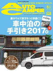 AutoCamper(オートキャンパー) (2017年5月号)