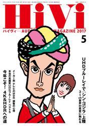 HiVi(ハイヴィ) (2017年5月号)