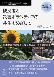 被災者と災害ボランティアの共生をめざして-熊本地震の現場から被災者のニーズを問い直す