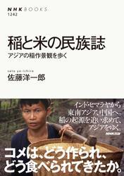 稲と米の民族誌 アジアの稲作景観を歩く