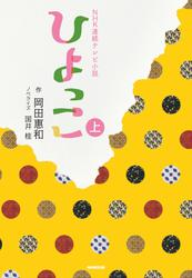 NHK連続テレビ小説 ひよっこ 上