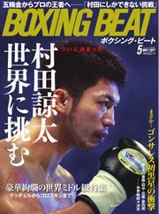 BOXING BEAT(ボクシング・ビート) (2017年5月号)