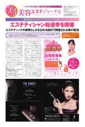 美容エステジャーナル (2017年4月13日号)