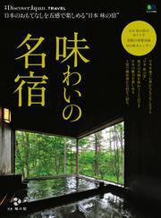 別冊Discover Japan TRAVEL (味わいの名宿)