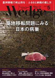 WEDGE(ウェッジ) (2017年5月号)