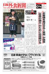 日本外食新聞 (2017/4/15号)