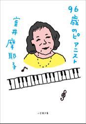 96歳のピアニスト
