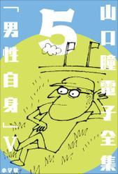 山口瞳 電子全集5 『男性自身 V 1980~1983年』