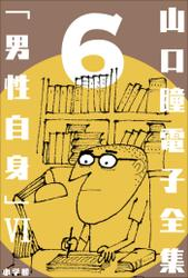 山口瞳 電子全集6 『男性自身 VI 1984~1987年』