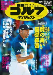 週刊ゴルフダイジェスト (2017/5/2号)