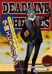 デッドラインヒーローズ:シナリオブック 学園エピキュリアン