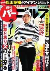 週刊 パーゴルフ (2017/5/2号)